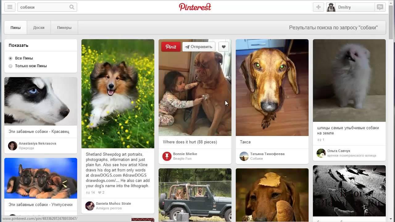 foto de Что такое Pinterest (Пинтерест) и как им пользоваться? - YouTube