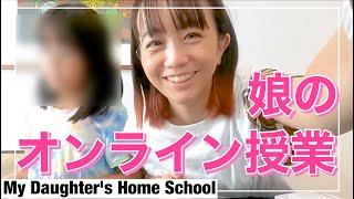 娘のオンライン授業とコロナのご自宅簡易検査の巻(My Daughter's Home School)