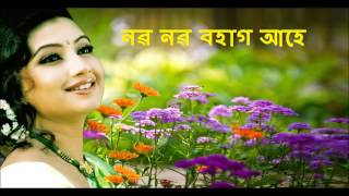 NABA NABA BOHAG AAHE নৱ নৱ বহাগ আহে LYRICS Bhupen Hazarika TUNE Laxmikant Pyarelal ARTIST Shanta Uji