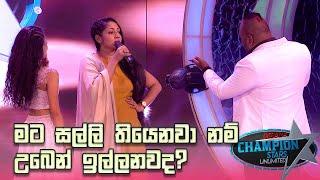 මට සල්ලි තියෙනවා නම් උබෙන් ඉල්ලනවද ? | Derana Champion Stars Thumbnail