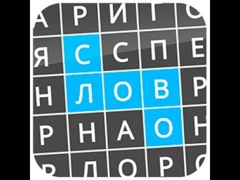 Ответ на слова из 5 букв игры 4 фото 1 слово ВКонтакте