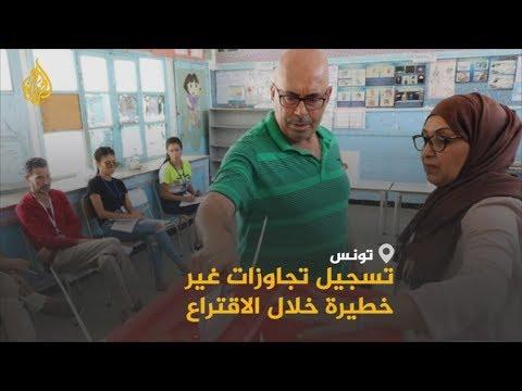 ????منظمة -مراقبون- تسجل بعض التجاوزات غير الخطيرة خلال الاقتراع في انتخابات الرئاسة التونسية  - نشر قبل 2 ساعة