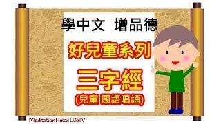 【兒歌學國語】學中文 : 三字經 (兒童國語唱誦 版)   學習國語, 教好孩子, 培養好品德  唱歌學普通話   學中文 Learn Chinese, Learn Mandarin