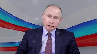 Поздравление Владимира Путина с Днём Рождения