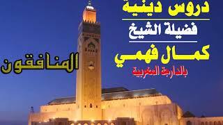 Kamal Fahmi -- Al Monafikoune ---   الشيخ كمال فهمي  --  المنافقون