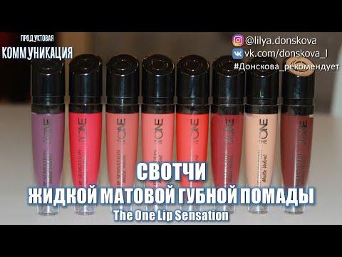 СВОТЧИ ЖИДКОЙ МАТОВОЙ ГУБНОЙ ПОМАДЫ The One Lip Sensation | 4К
