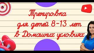Домашняя тренировка для детей 8 13 лет ОФП для детей 8 13 лет Физкультура для детей дома