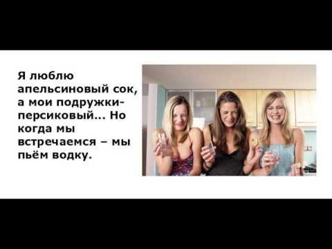 Анекдоты про пьяных девушек и женщин - Женщина и Мужчина