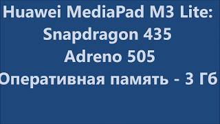 Что не так с играми на Huawei MediaPad M3 Lite?