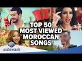 Top 50 most viewed Moroccan songs on YouTube | الاغاني المغربية الأكثر مشاهدة على يوتيوب في التاريخ