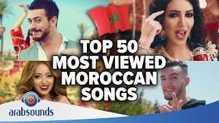 🇲🇦 Top 50 most viewed Moroccan songs on YouTube of all time | اغاني مغربية