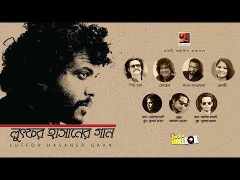 Lutfor Hasaner Gaan | Eid Mixed Album 2018 | ft Lutfor Hasan , Pintu Ghosh , Shoaib , Reshmi