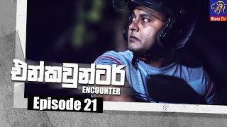 Encounter - එන්කවුන්ටර් | Episode 21 | 08 - 06 - 2021 | Siyatha TV Thumbnail
