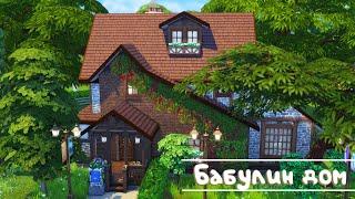 Sims 4 | Бабулин дом | NO CC