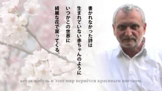 Японский поэт Илья Пушкин