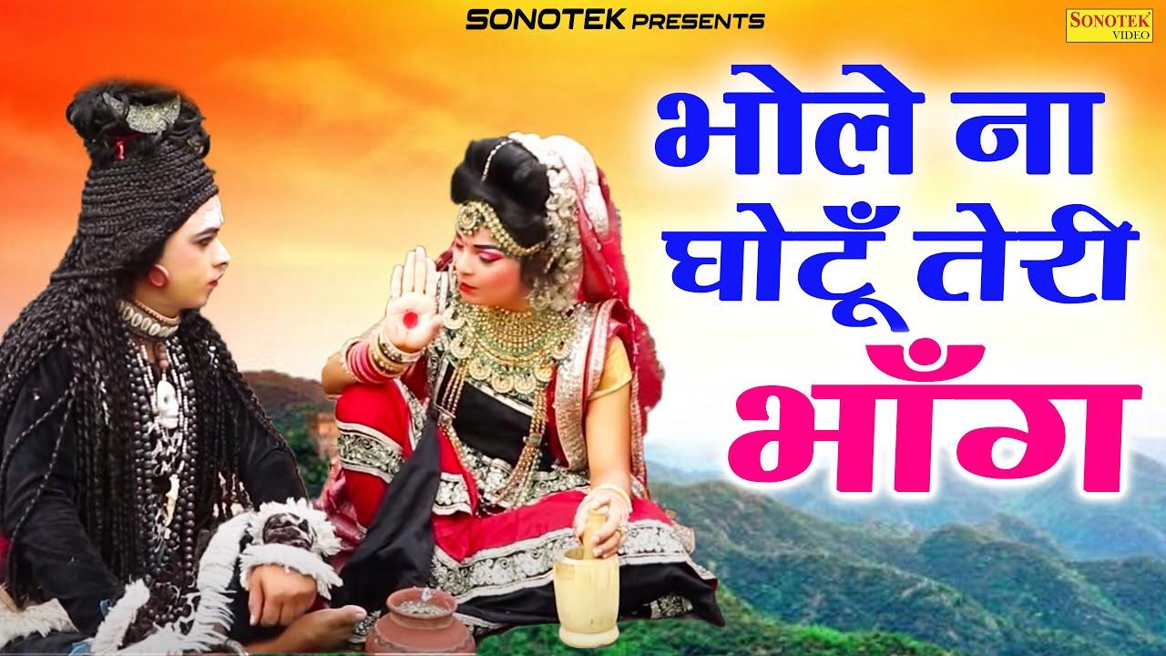 भोले न घोटूं तेरी भांग   Bhole Na Ghotu Teri Bhaang   Sonu Kumar   Pinky Sharma   Shiv Bhajan 2020