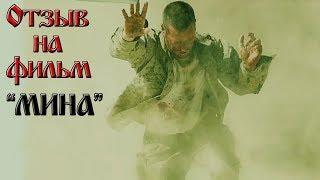 "Отзыв на фильм ""мина"" 2017"