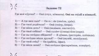 Rus dili. 26 урок. B, HA qoşmaları. (çalışmalar)