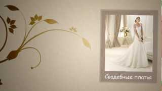 Видео презентация свадебные платья