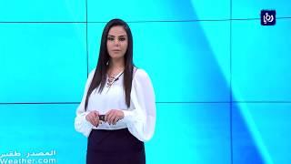 النشرة الجوية الأردنية من رؤيا 11-9-2018
