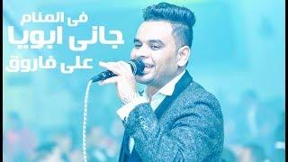 جديد 2019 - على فاروق جانى ابويا فى المنام / على فاروق - حزين اوووى
