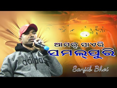 Aamar Shayri Sambalpuri , By Sanjib  At Maa Pacherighat Dance Competition ... ଆମର୍ ସାଏରି ସମଲ୍ପୁରି ..