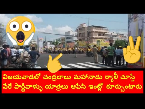 Chandra babu Rally| AP CM Chandrababu Naidu convoy Vijayawada Pantakaluva Road| Kanuru |Kamayyathopu