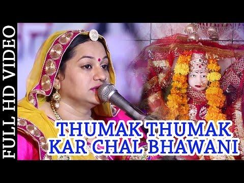Asha Vaishnav Bhajan 2015 | 'Thumak Thumak Kar Chal Bhawani' | Brahmani Mata | Rajasthani New Song