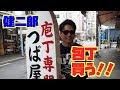 健二郎、包丁を買う。【三代目JSB健二郎】山下健二郎の釣りベース ♯9
