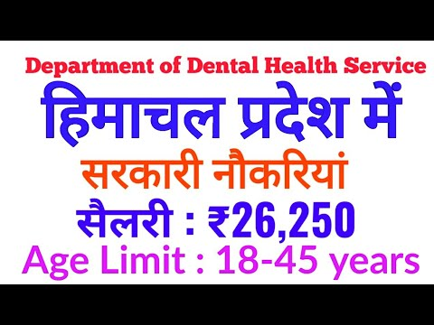Department of Dental Health Service HIMACHAL PRADESH Recruitment 2019