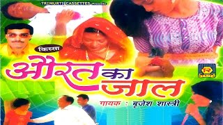 Kissa  - Aurat Ka Jaal   Brijesh Shashtari   Trimurti Cassettes