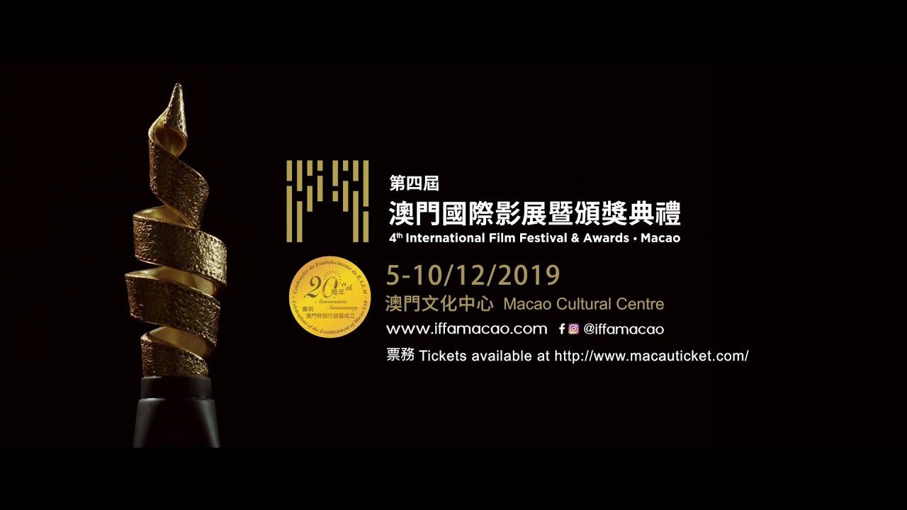 The 4th International Film Festival & Awards Macao Teaser - YouTube
