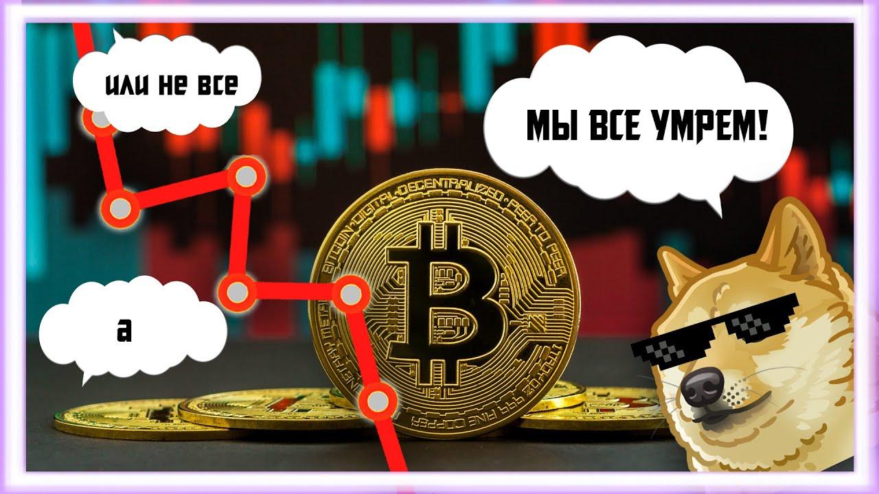 БИТКОИН ЛЕТИТ НА 9 000? | Биткоин Прогноз Крипто Новости | Bitcoin BTC Как заработать 2020 ETH
