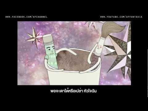 โจ ภาณุพล - ประโยคคำถาม [Official MV]