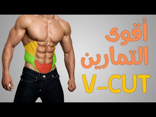 أفضل التمارين لبناء عضلات البطن السفلية و الجانبية Abs Workouts