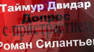 """Роман Силантьев  на """"Допросе с пристрастием"""". 01.03.2016"""