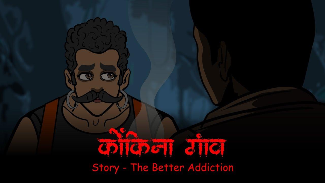 Konkina Goan | Scary Pumpkin | Hindi Horror Stories | Hindi kahaniya | Moral Stories | Animated