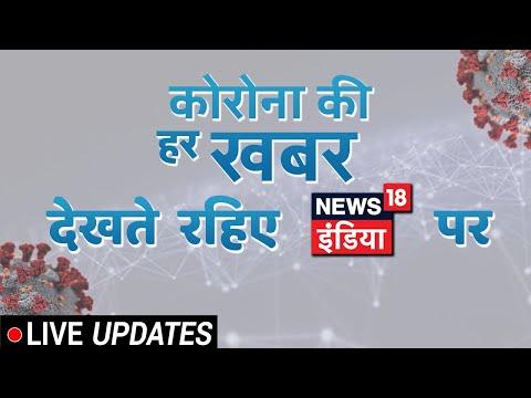 Coronavirus Updates | News18 India Live | Latest Hindi News| aaj ki taaza khabar 24×7