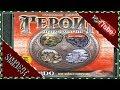 Heroes of Might and Magic IV: Чемпион - Сценарии, Абсолютный Эль (Стрим)