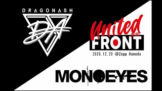 Dragon Ash / DRAGONASH LIVE TOUR 「UNITED FRONT 2020」 2020.12.29 @Zepp Haneda (TOKYO) digest video