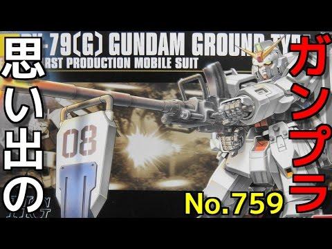 759 1/144 RX-79[G] 陸戦型ガンダム  『HG UNIVERSAL CENTURY』