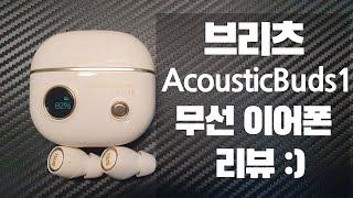 브리츠 Acoustic…