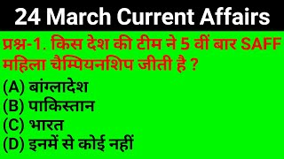 24 March Current Affairs PDF and Quiz Useful for SSC Bank RA LWAY UPPSC POL CE and all exam