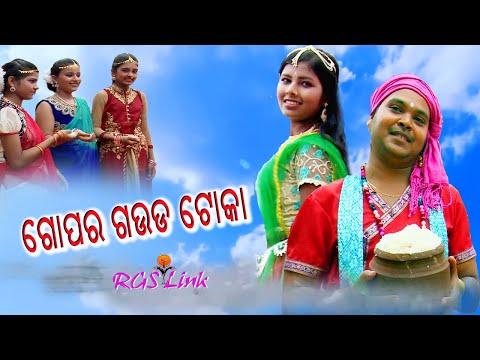 Gopara Gauda Toka//New odia Bhajan HD 2017