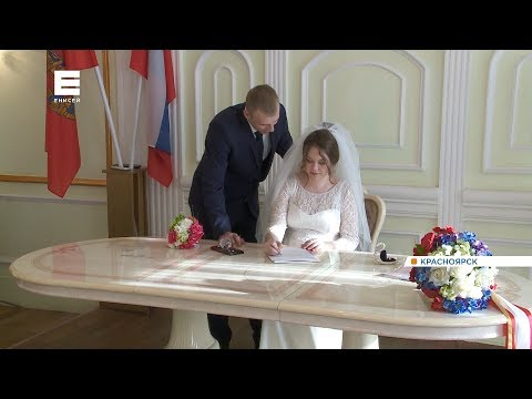 В Красноярске ожидается свадебный бум в красивые даты февраля