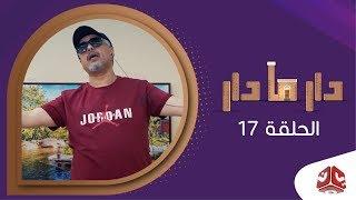 دار مادار | الحلقة  17 - راتب عزي | محمد قحطان خالد الجبري اماني الذماري رغد المالكي مبروك متاش