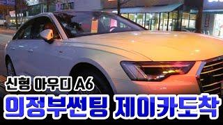 신형 아우디A6 의정부썬팅 제이카 도착