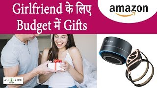What To Gift Girlfriend?-5 Unique Tech Gifts For Your Girlfriend - Amazon पर Girlfriend के लिए उपहार
