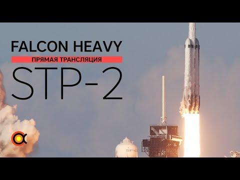Falcon Heavy — Трансляция пуска с посадками (STP-2)