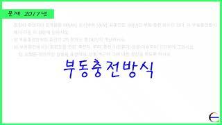 2017년 전기기사 2회 필답형 실기 - 부동충전방식